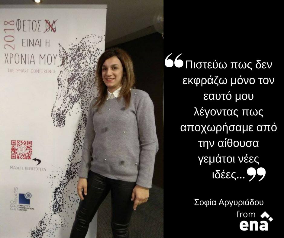 Σοφία Αργυριάδου quote