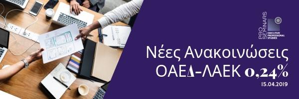 Νέες Ανακοινώσεις ΟΑΕΔ-ΛΑΕΚ 0,24%